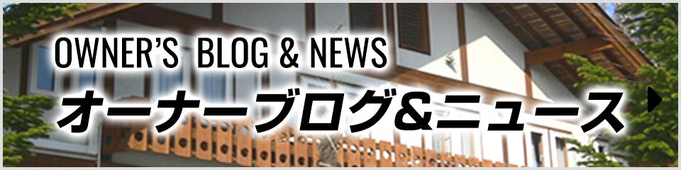 オーナーブログ&ニュース