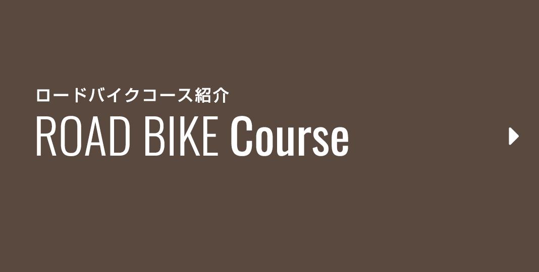 ロードバイクコース紹介